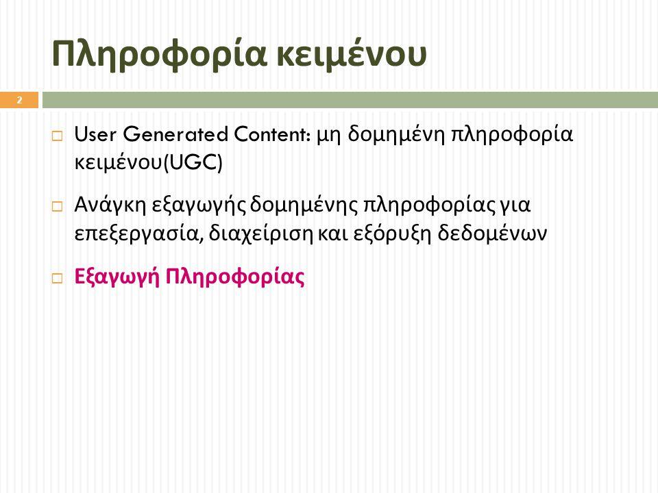 Πληροφορία κειμένου User Generated Content: μη δομημένη πληροφορία κειμένου(UGC)