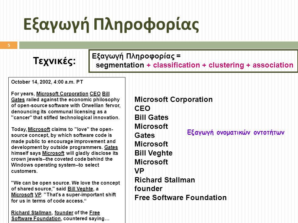 Εξαγωγή Πληροφορίας Τεχνικές: Εξαγωγή Πληροφορίας =