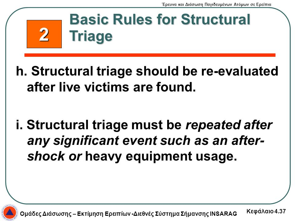 2 Basic Rules for Structural Triage