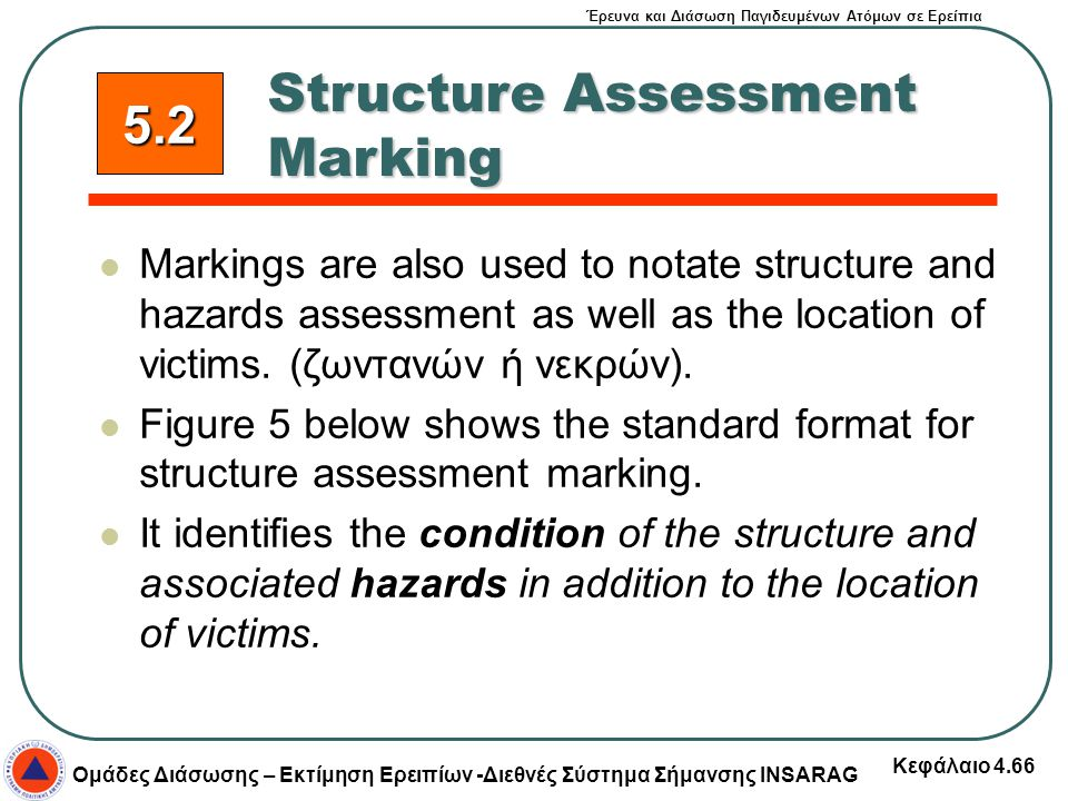 Structure Assessment Marking 5.2