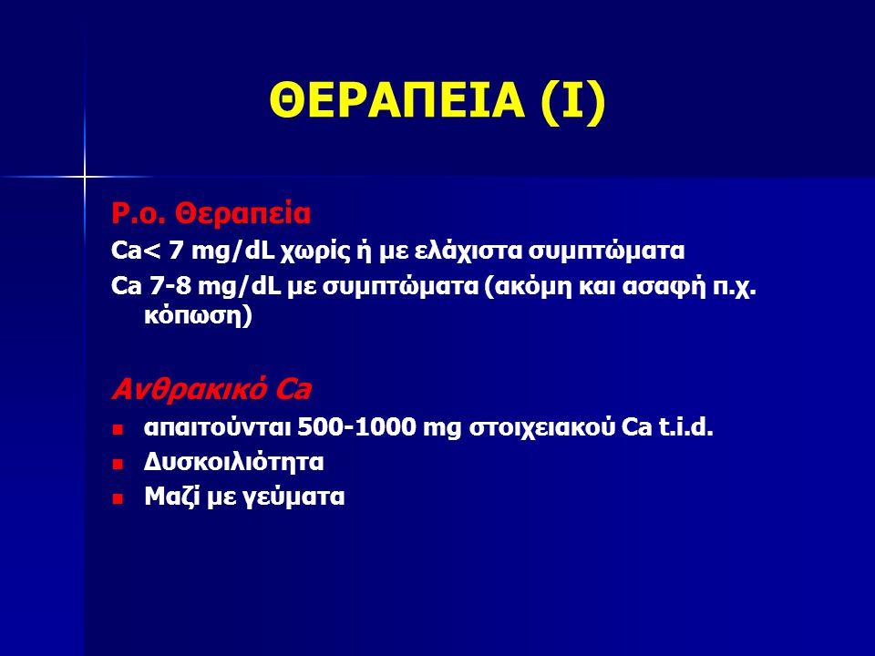 ΘΕΡΑΠΕΙΑ (I) P.o. Θεραπεία Ανθρακικό Ca
