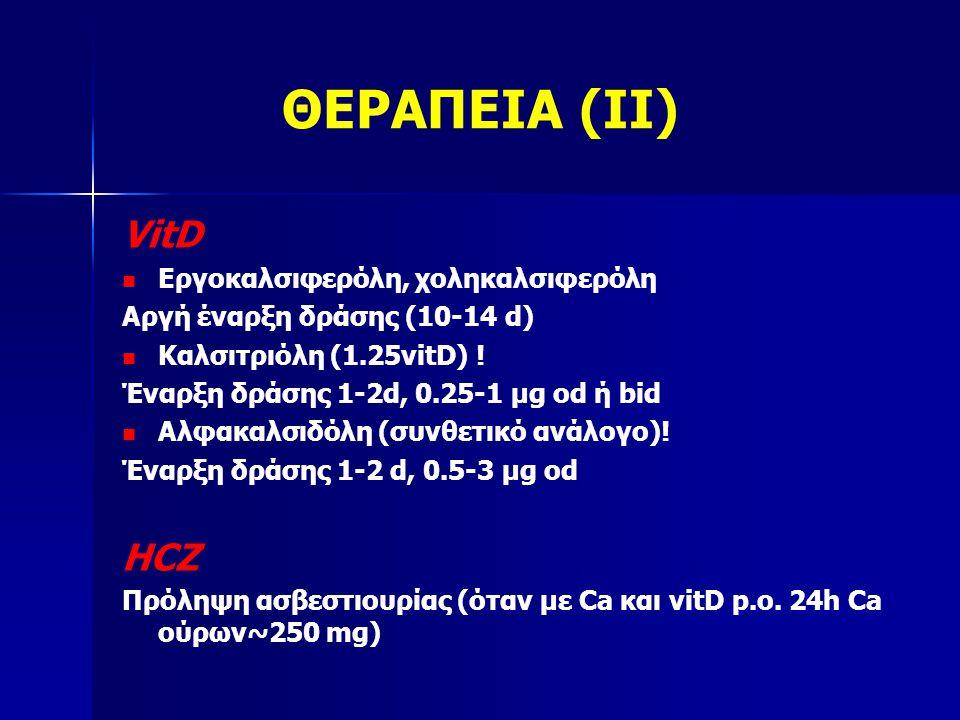 ΘΕΡΑΠΕΙΑ (IΙ) VitD HCZ Εργοκαλσιφερόλη, χοληκαλσιφερόλη