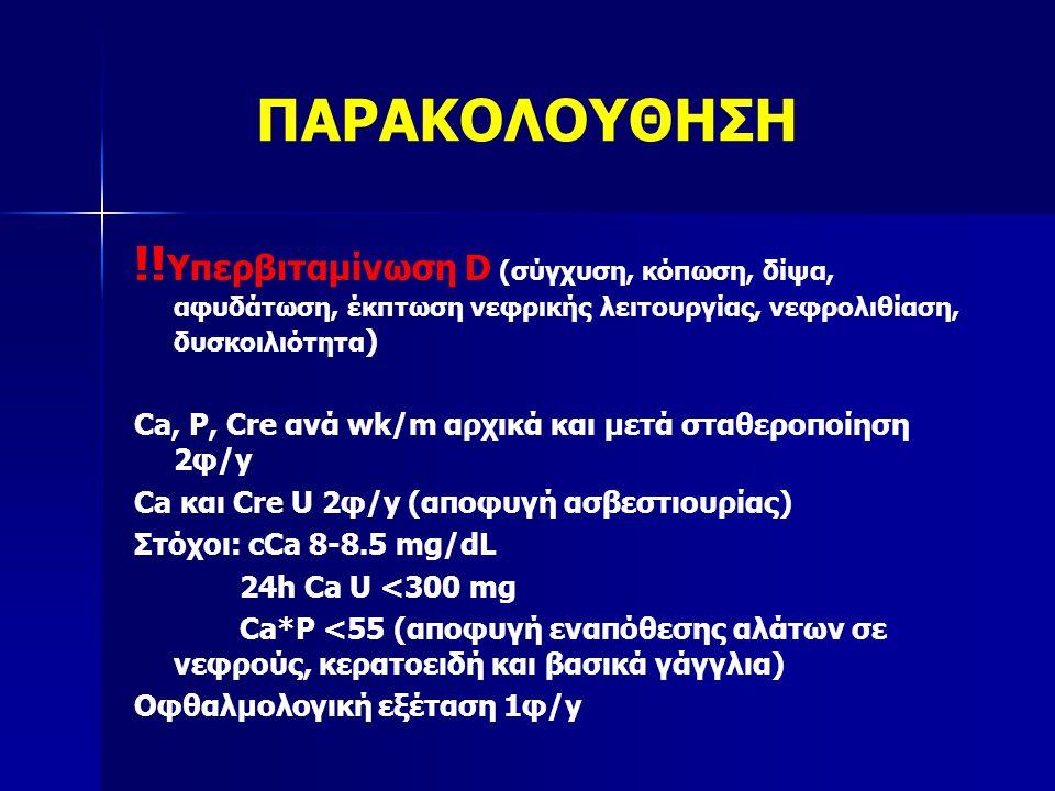 ΠΑΡΑΚΟΛΟΥΘΗΣΗ !!Υπερβιταμίνωση D (σύγχυση, κόπωση, δίψα, αφυδάτωση, έκπτωση νεφρικής λειτουργίας, νεφρολιθίαση, δυσκοιλιότητα)