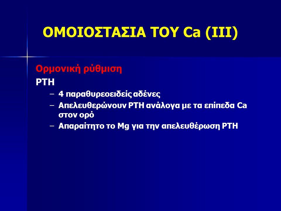 ΟΜΟΙΟΣΤΑΣΙΑ ΤΟΥ Ca (III)