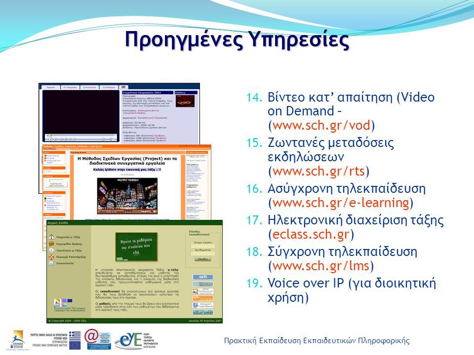 Προηγμένες Υπηρεσίες Βίντεο κατ' απαίτηση (Video on Demand – (www.sch.gr/vod) Ζωντανές μεταδόσεις εκδηλώσεων (www.sch.gr/rts)