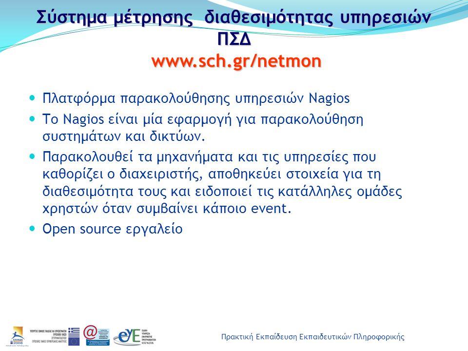 Σύστημα μέτρησης διαθεσιμότητας υπηρεσιών ΠΣΔ www.sch.gr/netmon