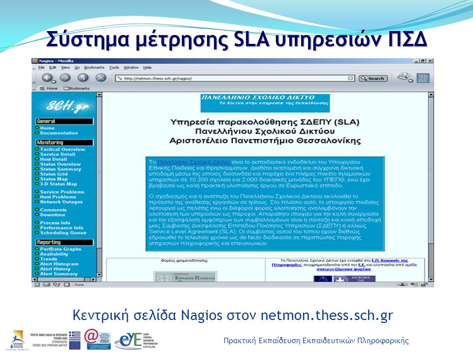 Σύστημα μέτρησης SLA υπηρεσιών ΠΣΔ