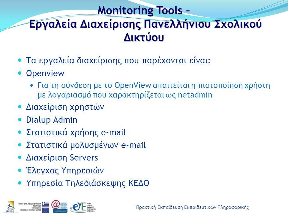 Monitoring Tools – Εργαλεία Διαχείρισης Πανελλήνιου Σχολικού Δικτύου