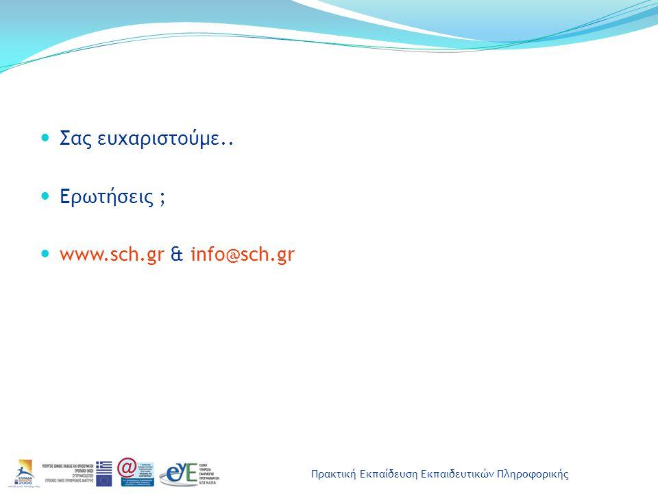 Σας ευχαριστούμε.. Ερωτήσεις ; www.sch.gr & info@sch.gr