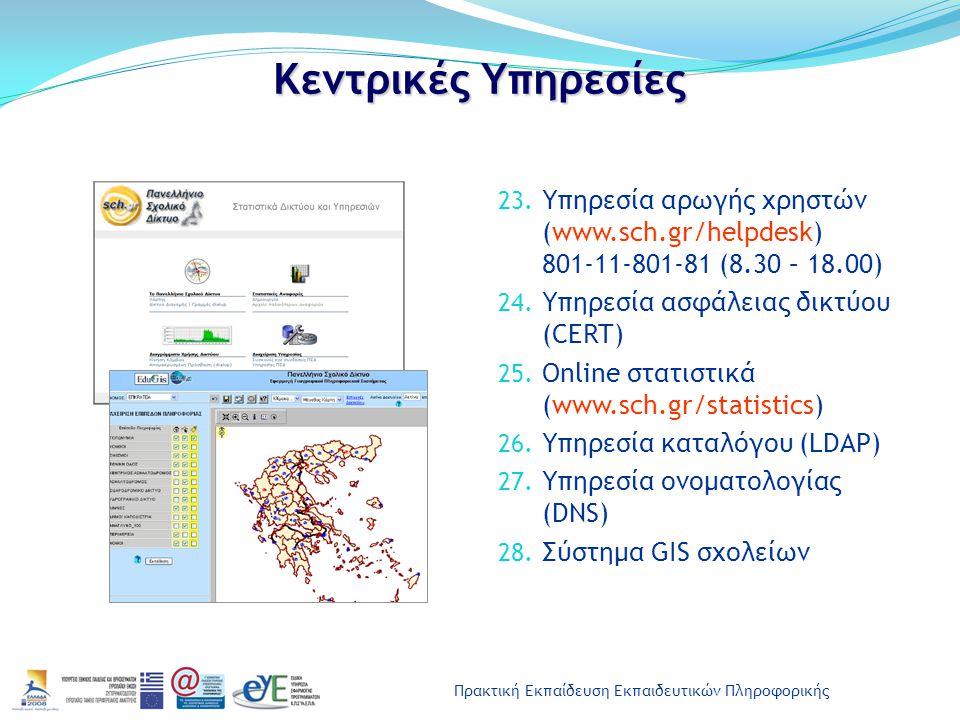 Κεντρικές Υπηρεσίες Υπηρεσία αρωγής χρηστών (www.sch.gr/helpdesk) 801-11-801-81 (8.30 – 18.00) Υπηρεσία ασφάλειας δικτύου (CERT)