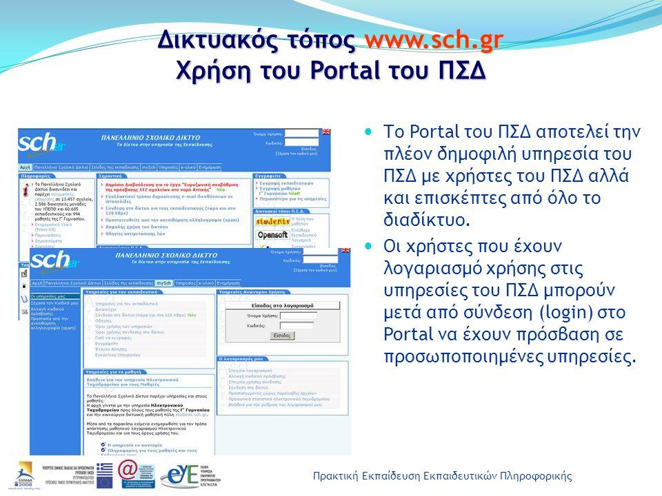 Δικτυακός τόπος www.sch.gr Χρήση του Portal του ΠΣΔ