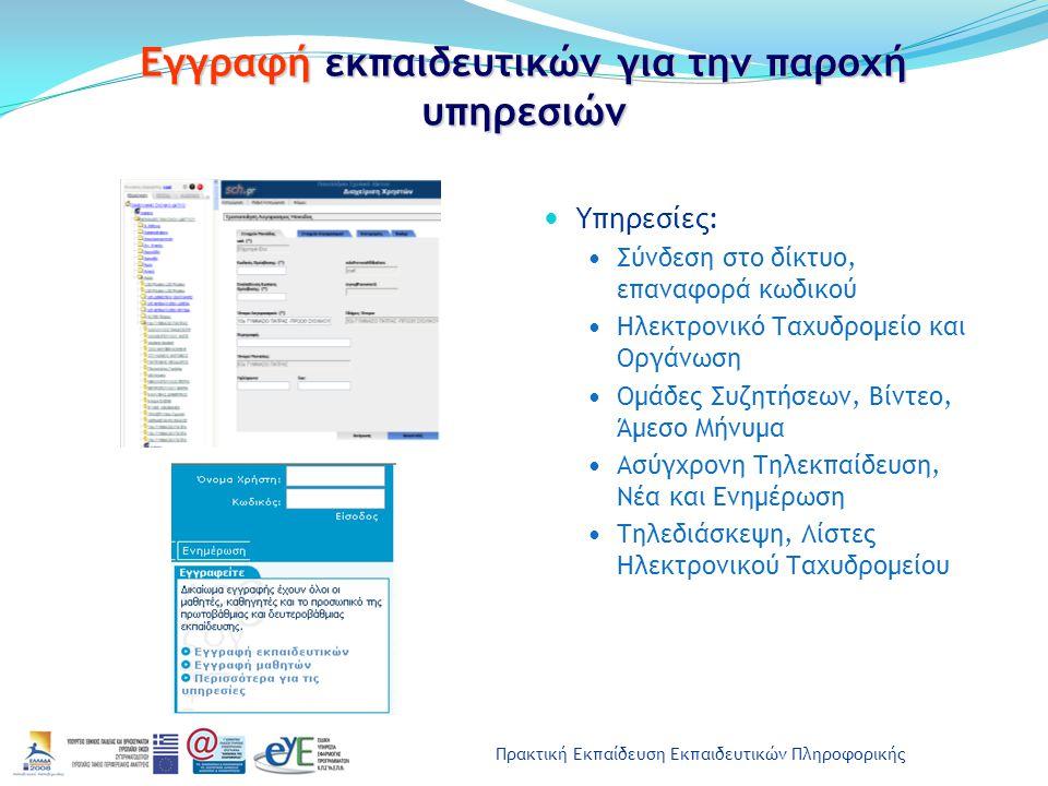 Εγγραφή εκπαιδευτικών για την παροχή υπηρεσιών