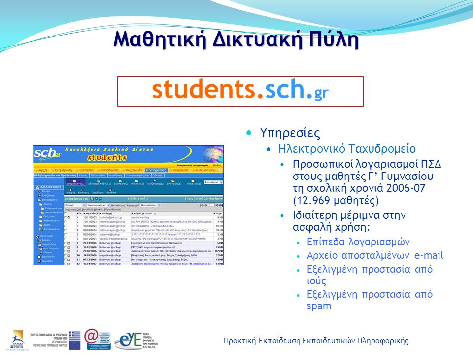 Μαθητική Δικτυακή Πύλη