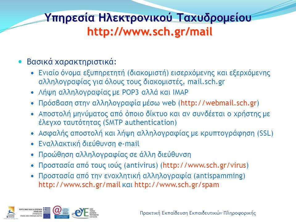 Υπηρεσία Ηλεκτρονικού Ταχυδρομείου http://www.sch.gr/mail