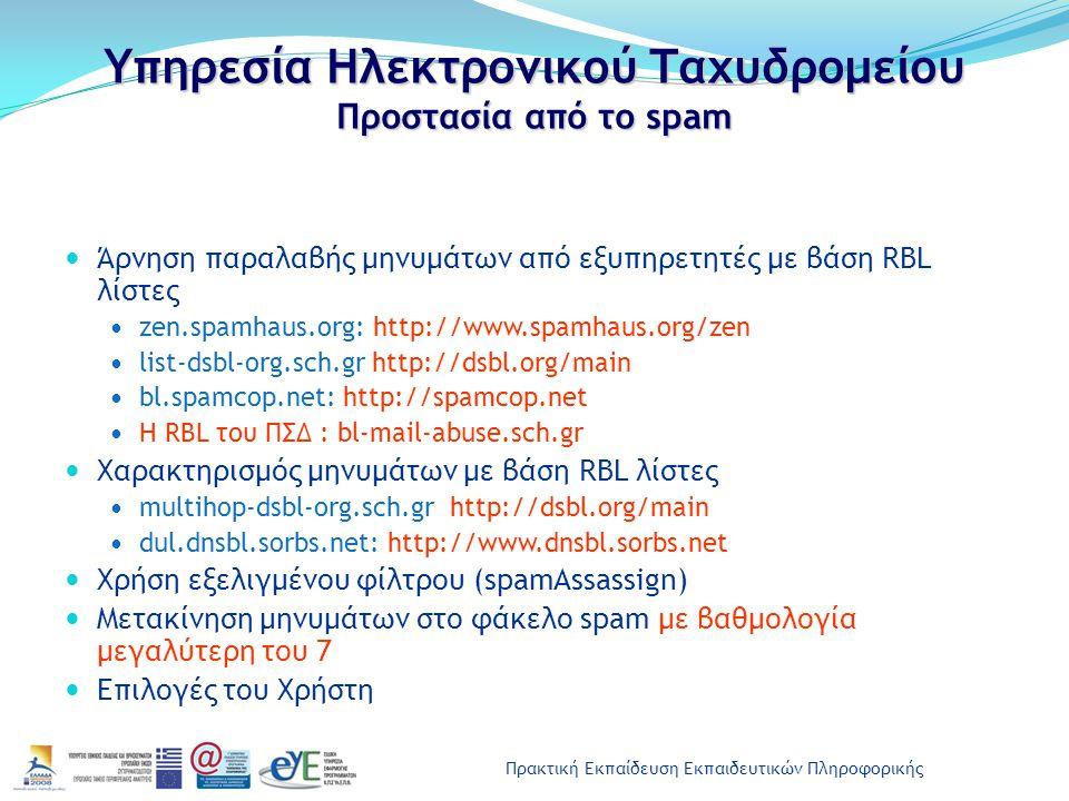 Υπηρεσία Ηλεκτρονικού Ταχυδρομείου Προστασία από το spam