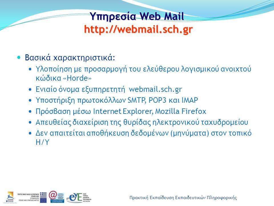 Υπηρεσία Web Mail http://webmail.sch.gr