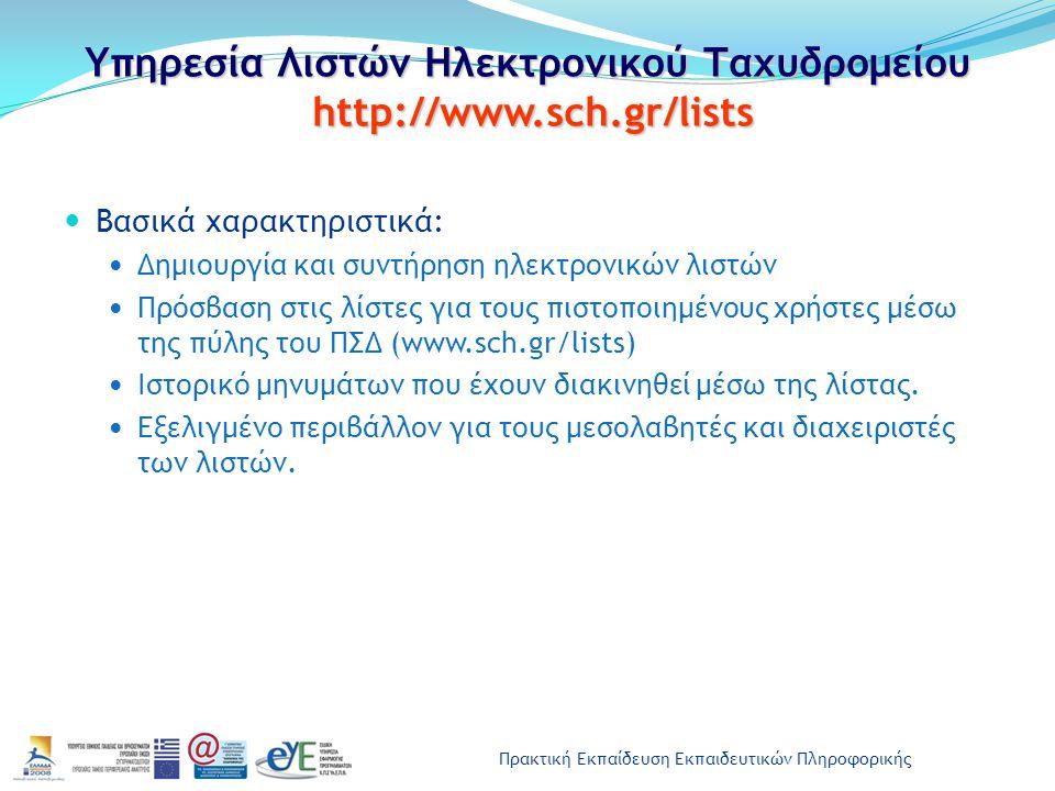 Υπηρεσία Λιστών Ηλεκτρονικού Ταχυδρομείου http://www.sch.gr/lists