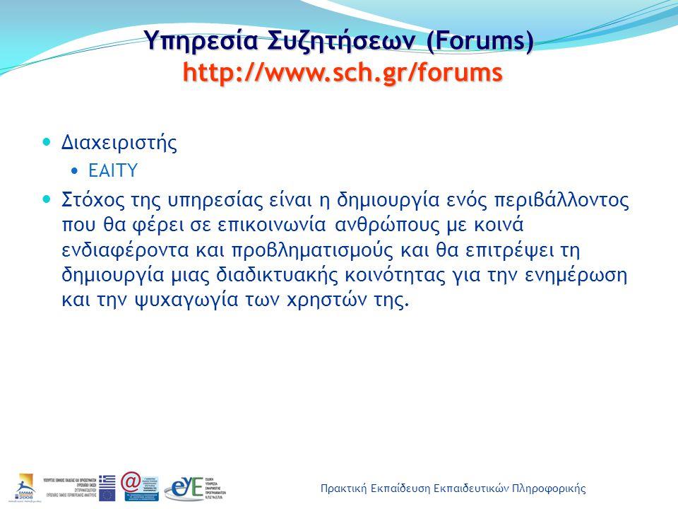 Υπηρεσία Συζητήσεων (Forums) http://www.sch.gr/forums