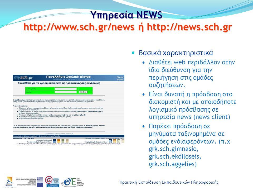 Υπηρεσία NEWS http://www.sch.gr/news ή http://news.sch.gr