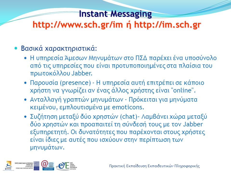 Instant Messaging http://www.sch.gr/im ή http://im.sch.gr