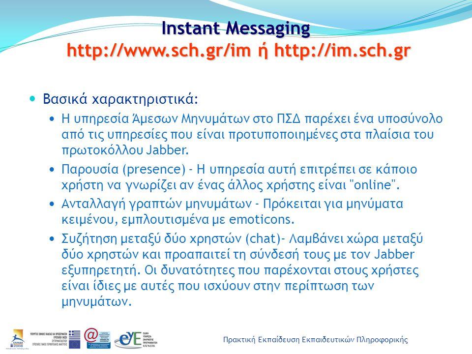 Instant Messaging http://www.sch.gr/im ή http://im.sch.gr