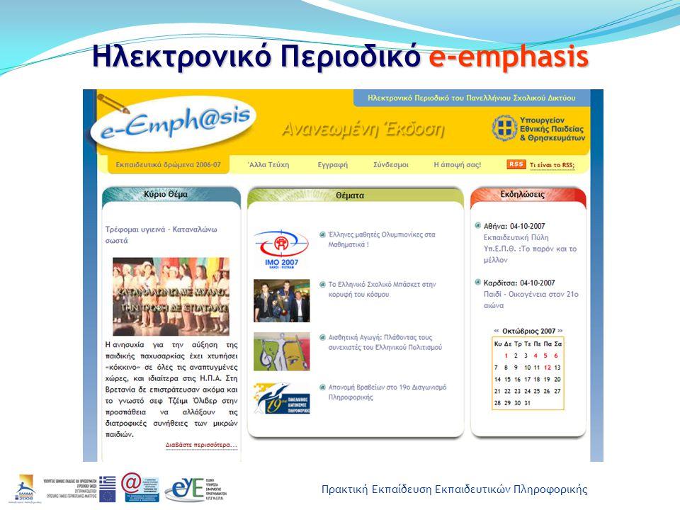 Ηλεκτρονικό Περιοδικό e-emphasis