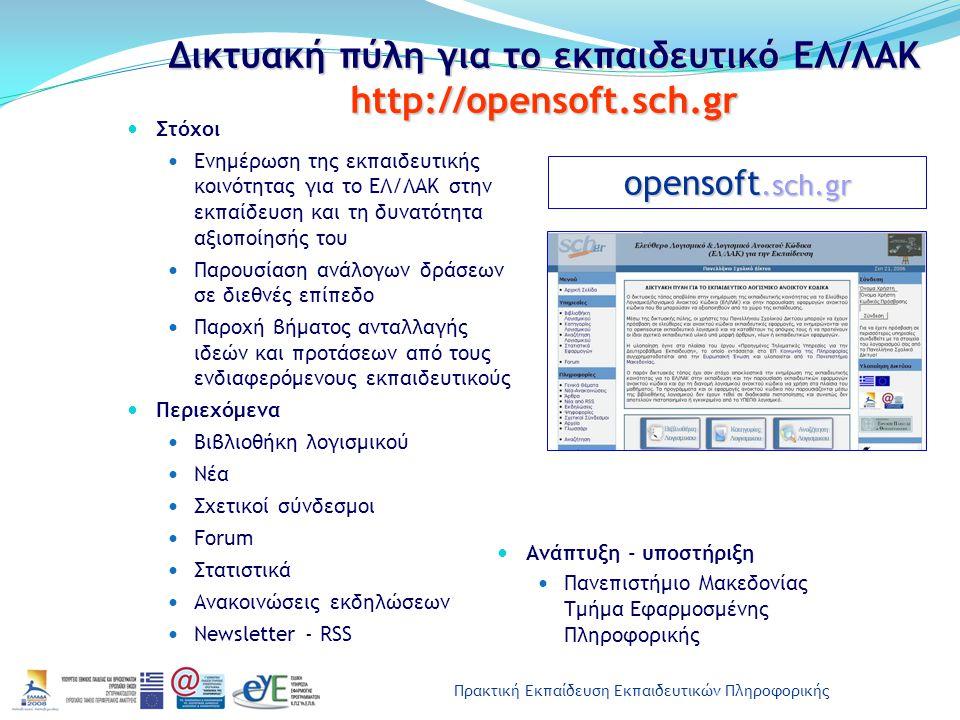 Δικτυακή πύλη για το εκπαιδευτικό ΕΛ/ΛΑΚ http://opensoft.sch.gr