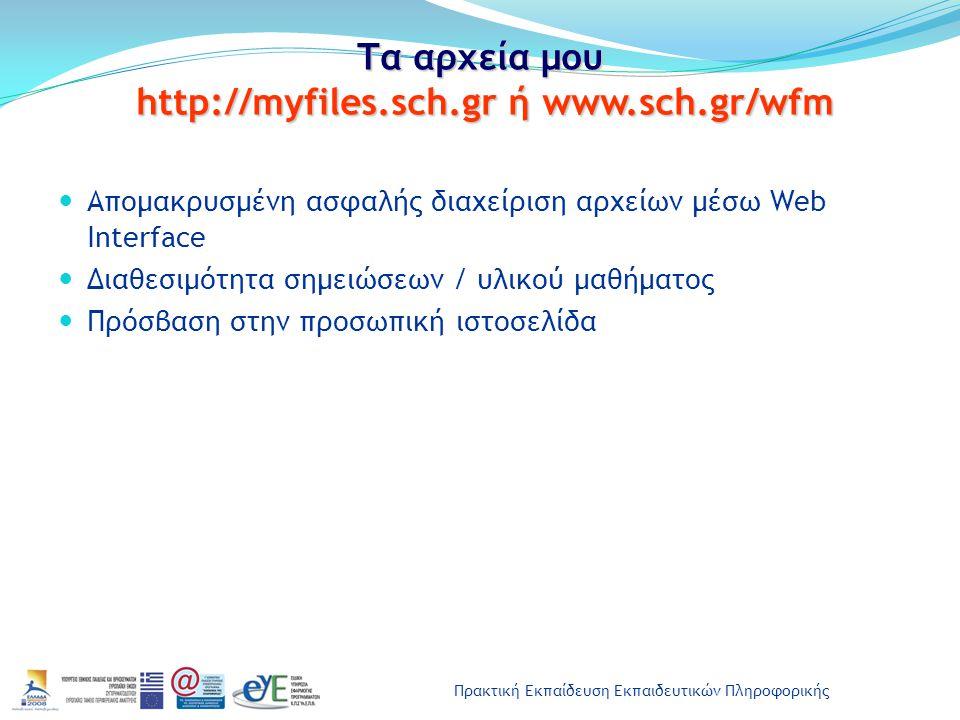 Τα αρχεία μου http://myfiles.sch.gr ή www.sch.gr/wfm