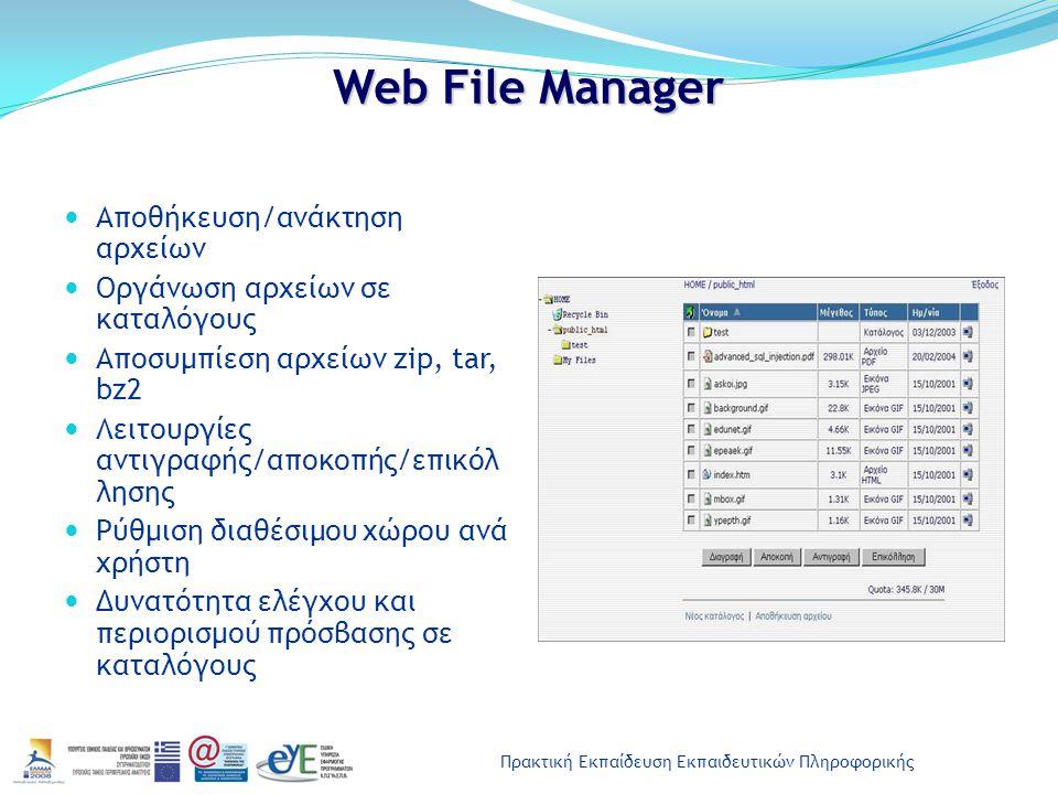 Web File Manager Αποθήκευση/ανάκτηση αρχείων