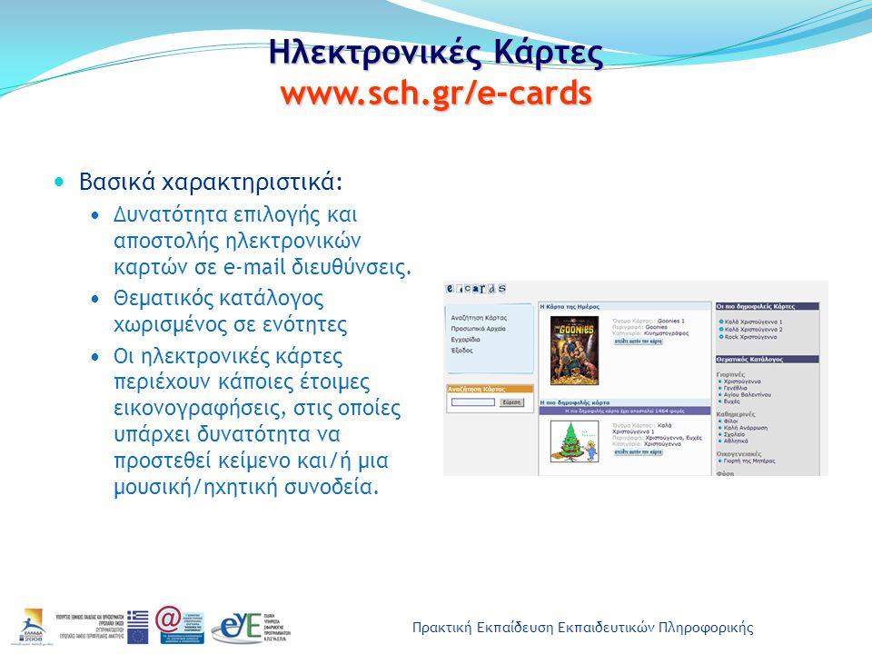 Ηλεκτρονικές Κάρτες www.sch.gr/e-cards