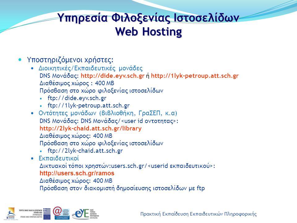 Υπηρεσία Φιλοξενίας Ιστοσελίδων Web Hosting