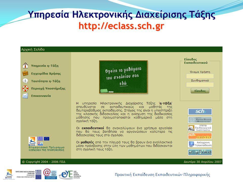 Υπηρεσία Ηλεκτρονικής Διαχείρισης Τάξης http://eclass.sch.gr