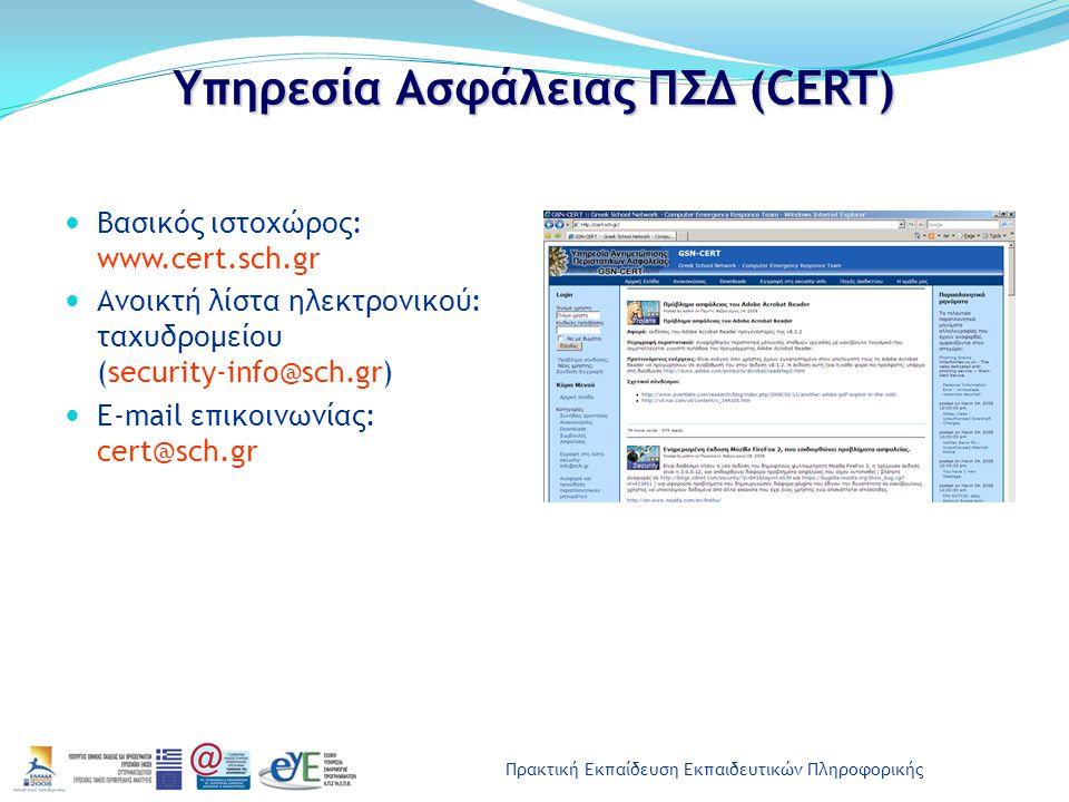 Υπηρεσία Ασφάλειας ΠΣΔ (CERT)