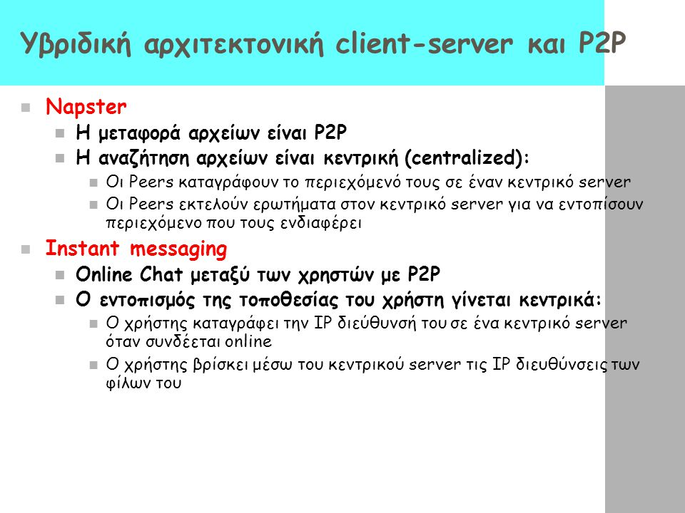 Υβριδική αρχιτεκτονική client-server και P2P