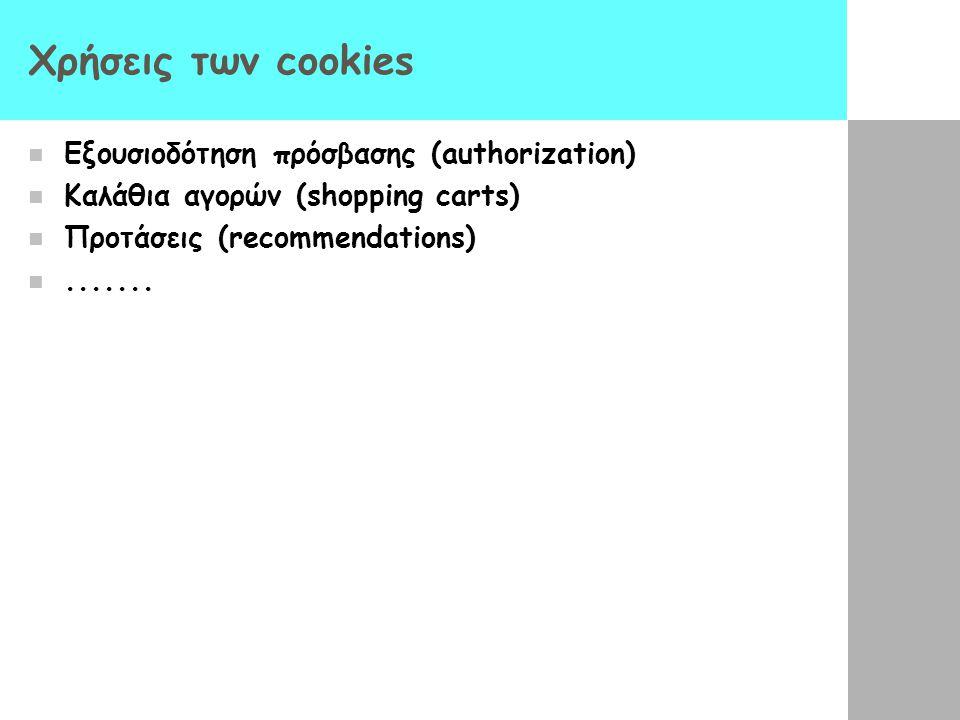 Χρήσεις των cookies Εξουσιοδότηση πρόσβασης (authorization)