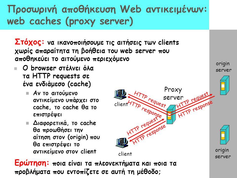Προσωρινή αποθήκευση Web αντικειμένων: web caches (proxy server)