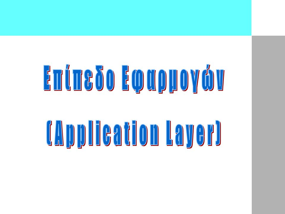 Επίπεδο Εφαρμογών (Application Layer)
