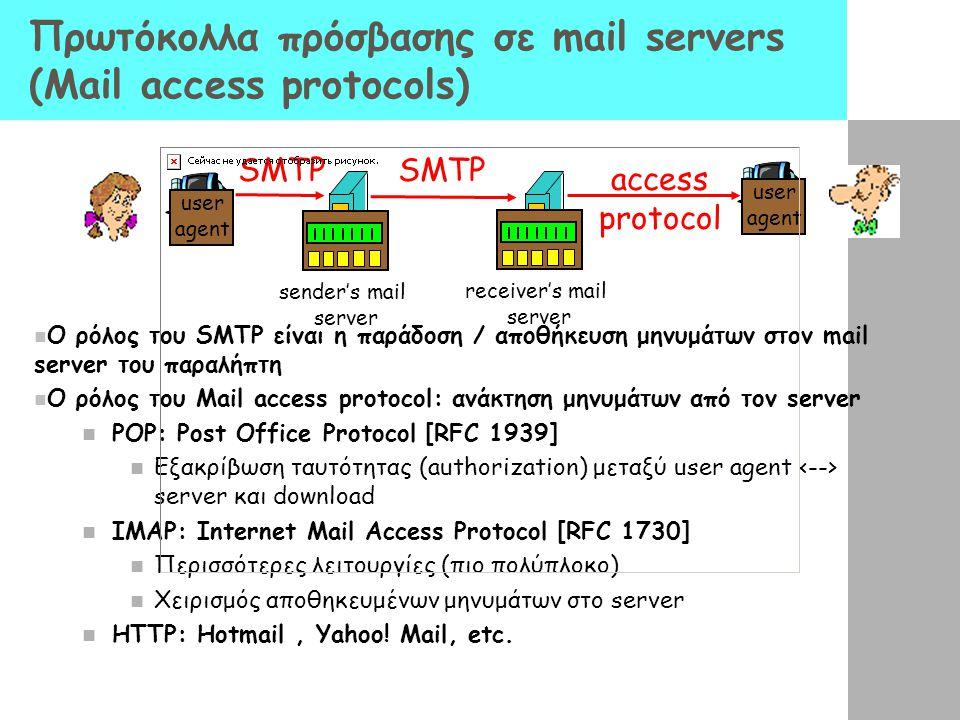 Πρωτόκολλα πρόσβασης σε mail servers (Mail access protocols)