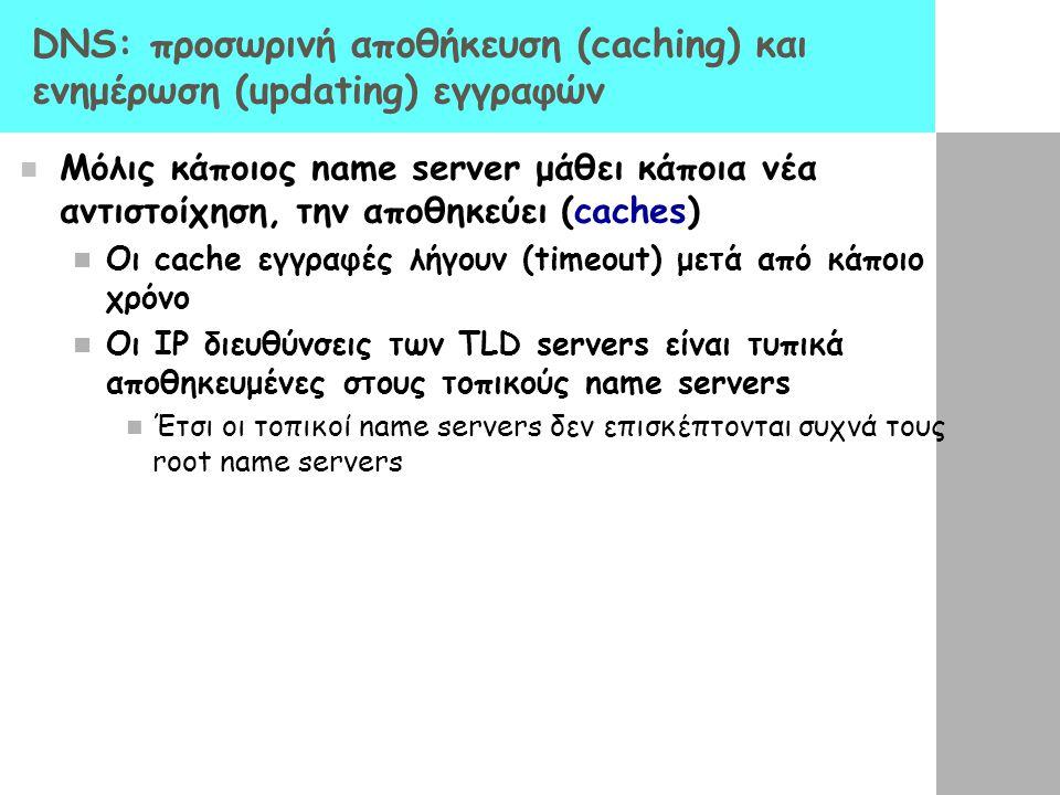 DNS: προσωρινή αποθήκευση (caching) και ενημέρωση (updating) εγγραφών