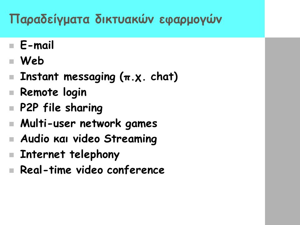Παραδείγματα δικτυακών εφαρμογών