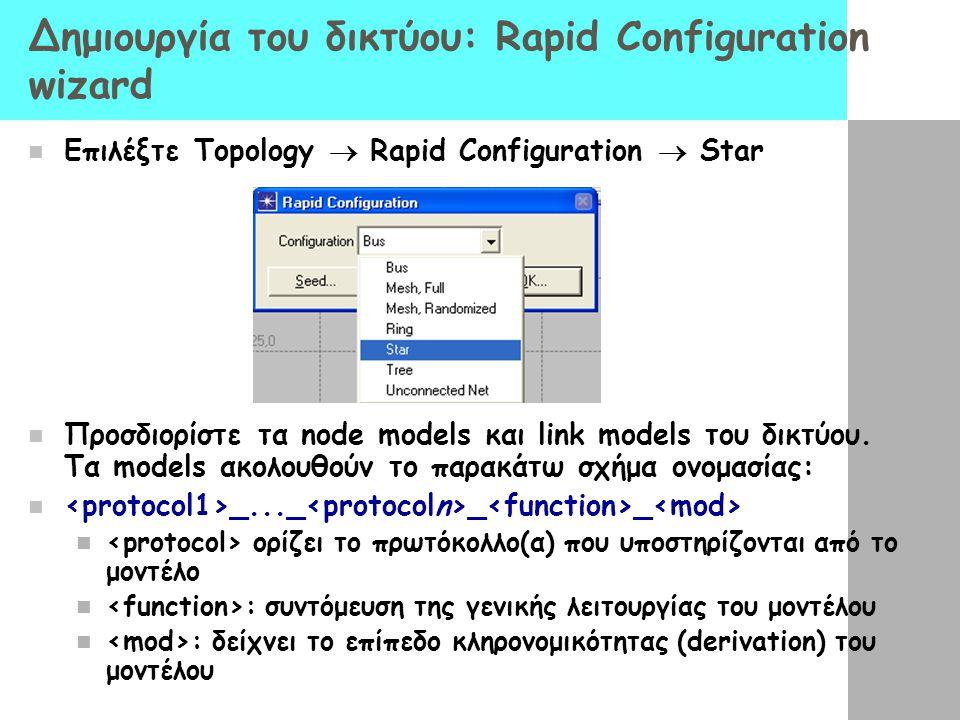 Δημιουργία του δικτύου: Rapid Configuration wizard