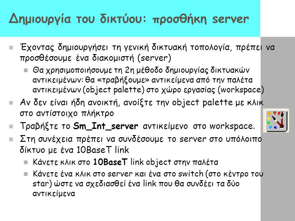Δημιουργία του δικτύου: προσθήκη server