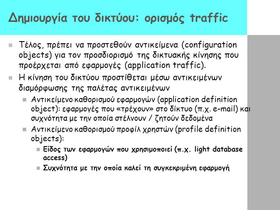 Δημιουργία του δικτύου: ορισμός traffic