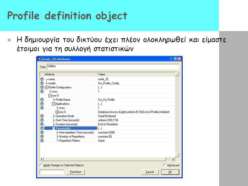 Profile definition object