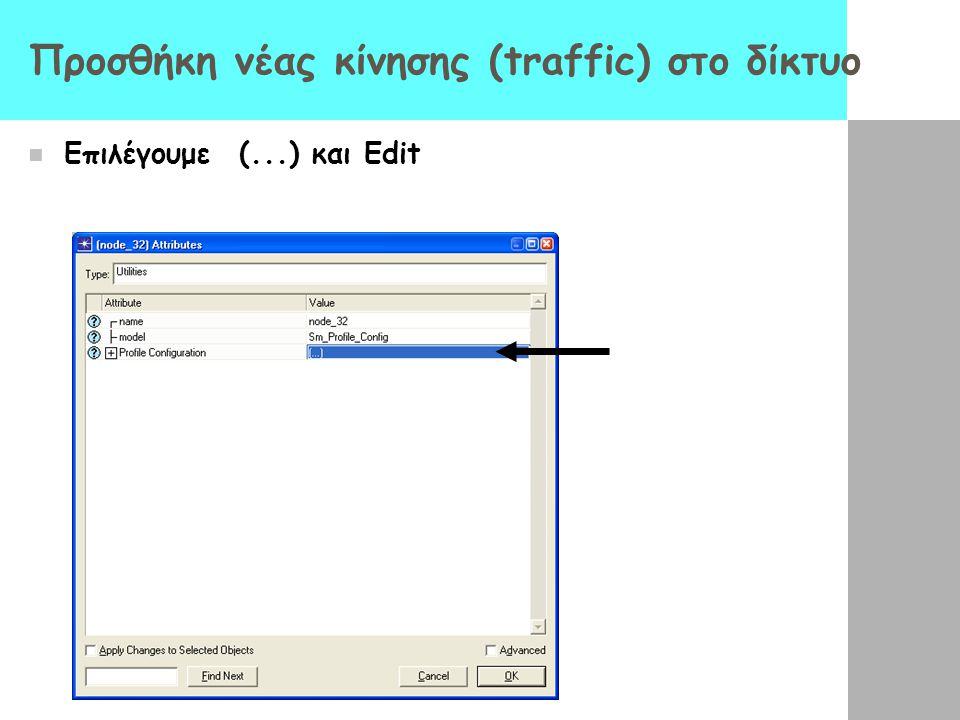Προσθήκη νέας κίνησης (traffic) στο δίκτυο