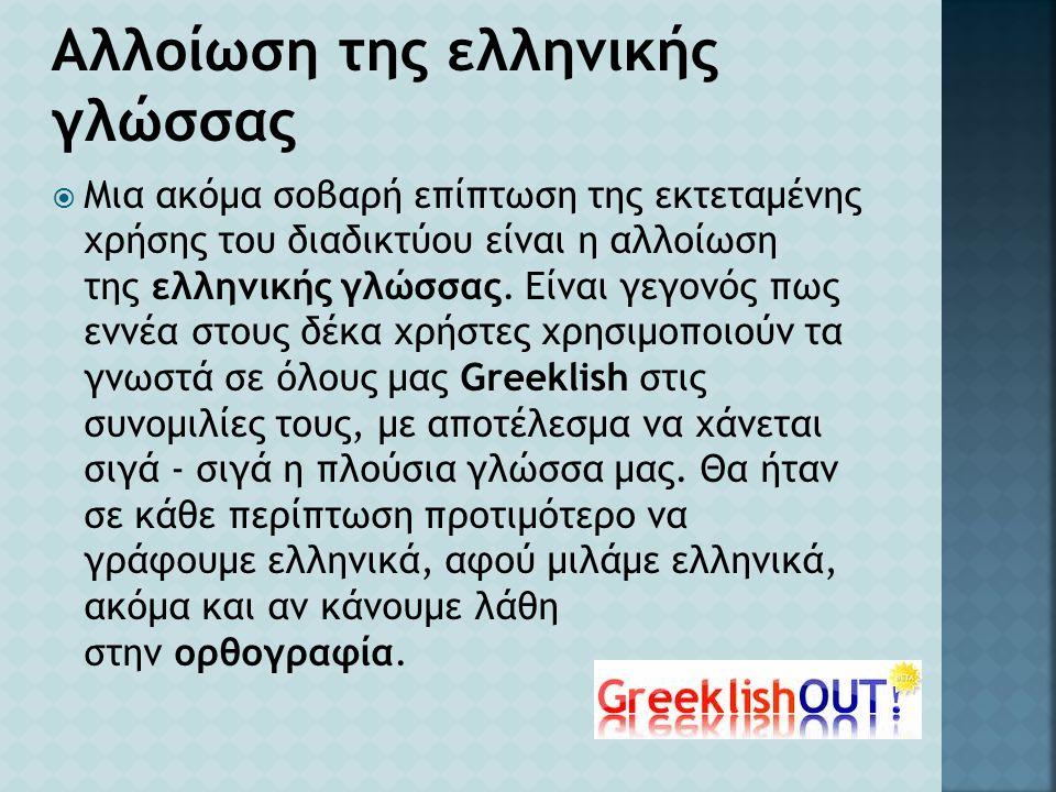Αλλοίωση της ελληνικής γλώσσας
