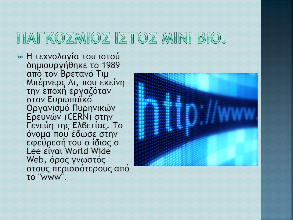 Παγκοσμιοσ ιστοΣ mini bio.