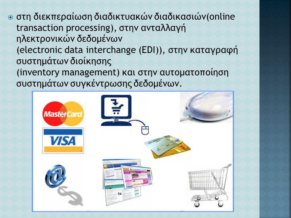 στη διεκπεραίωση διαδικτυακών διαδικασιών(online transaction processing), στην ανταλλαγή ηλεκτρονικών δεδομένων (electronic data interchange (EDI)), στην καταγραφή συστημάτων διοίκησης (inventory management) και στην αυτοματοποίηση συστημάτων συγκέντρωσης δεδομένων.