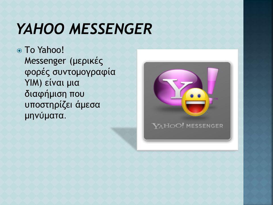 YAHOO MESSENGER Το Yahoo.