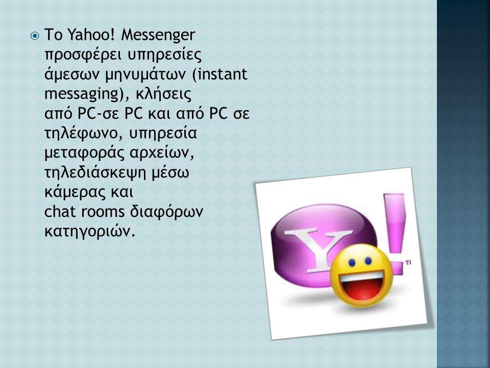 Το Yahoo.
